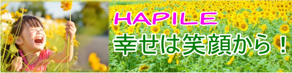 HAPILE 幸せは笑顔から!